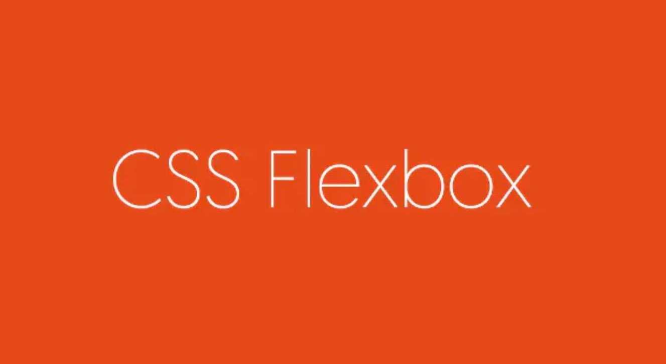 CSS flex属性深入理解
