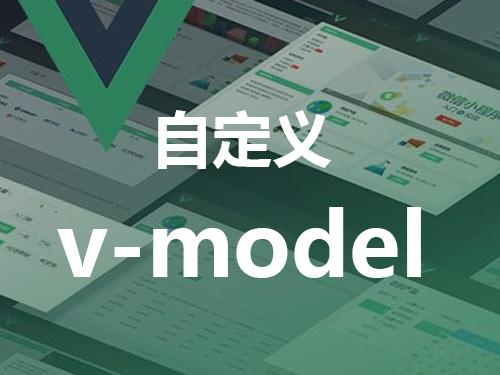vue自定义组件实现v-model双向绑定