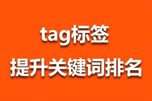 thinkcmf通过tag标签匹配相关文章